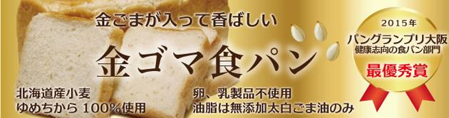 金ゴマ食パン