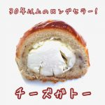 関西テレビやラジオでも取り上げられたロングヒット焼き菓子「チーズガトー」