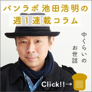 パンラボ池田浩明の週1連載コラム