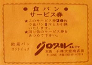 ticket_orage