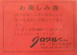ticket_red