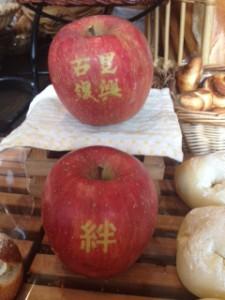 故郷復興りんご