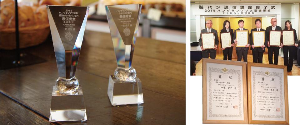 2015パングランプリ『大阪健康志向の食パン部門』最優秀賞受賞