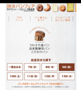 第3回阪急パンフェア