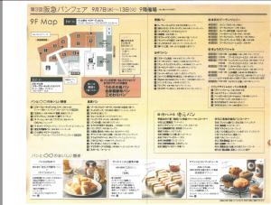 第3回阪急パンフェア柱番号