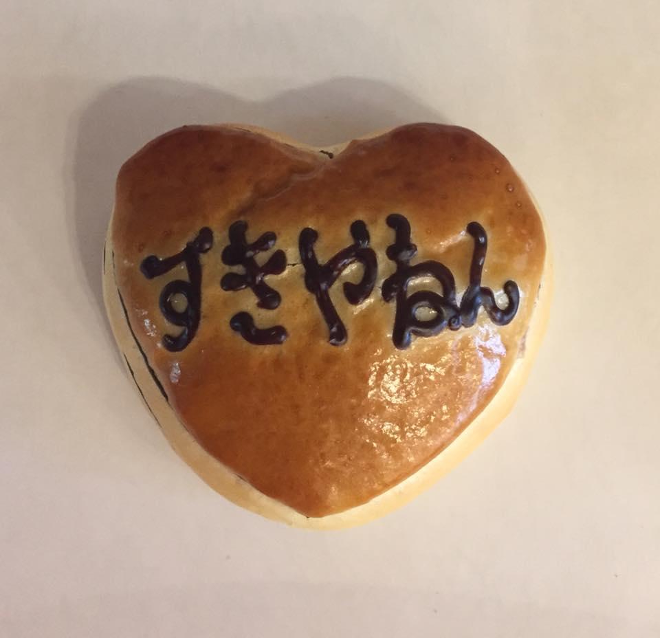 メッセージ入りハートチョコレートパン