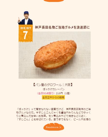 JR京都伊勢丹パンフェスティバル「パンロット山田氏が選ぶBEST8」で「ぼっかけカレーパン」が紹介されました。