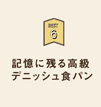 京都伊勢丹パンフェスティバルでパンドグロワールが「記憶に残る高級デニッシュ食パン」として紹介されました。