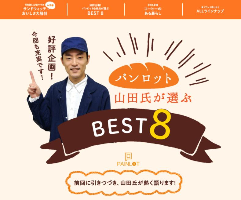 JR京都伊勢丹パンフェスティバル「パンロット山田氏が選ぶBEST8」