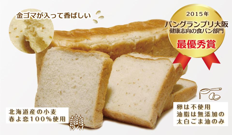 金ごま食パン パングランプリ大阪 最優秀賞