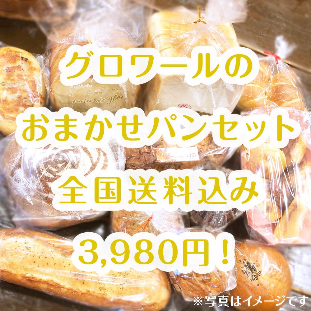 全国送料込み3980円!グロワールのおまかせパンセット【巣ごもりにおすすめ!】