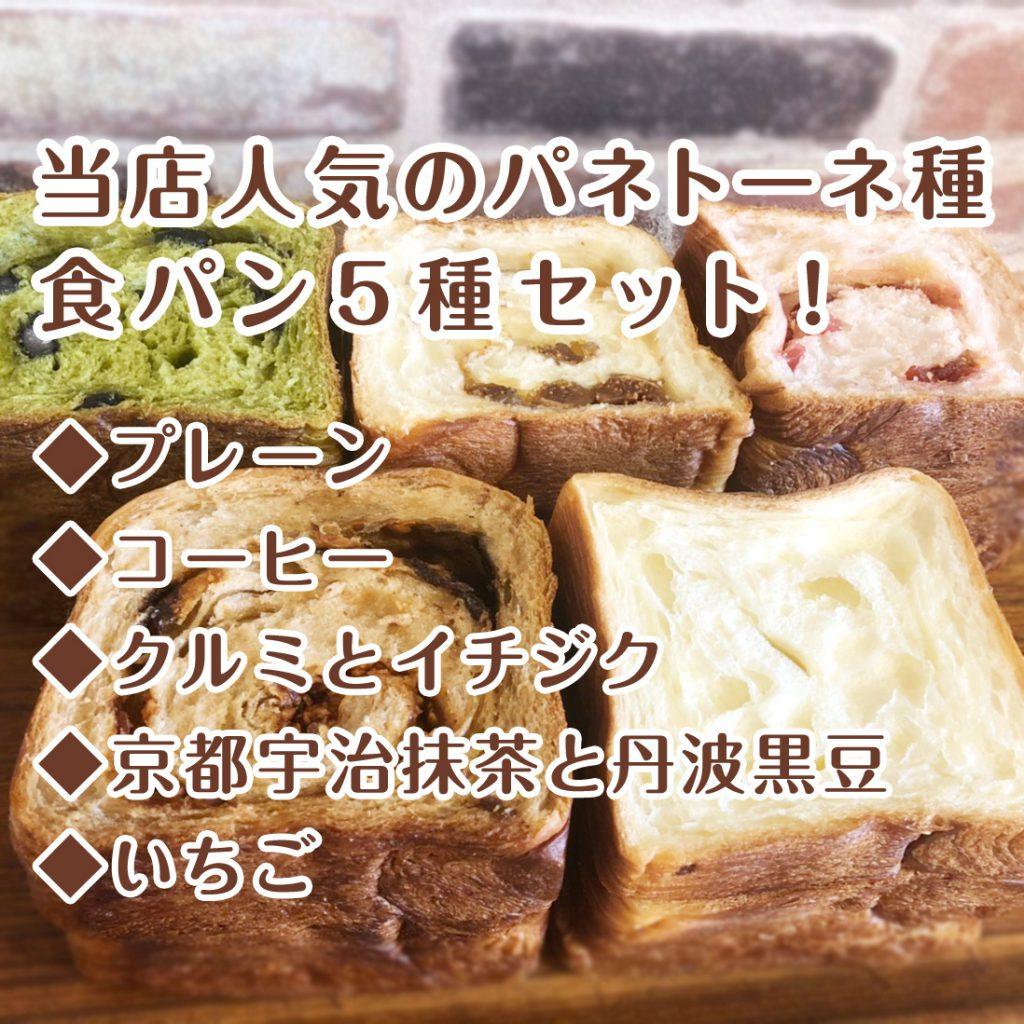 癒やしの「パン・ド・グロワール」5種入りセット