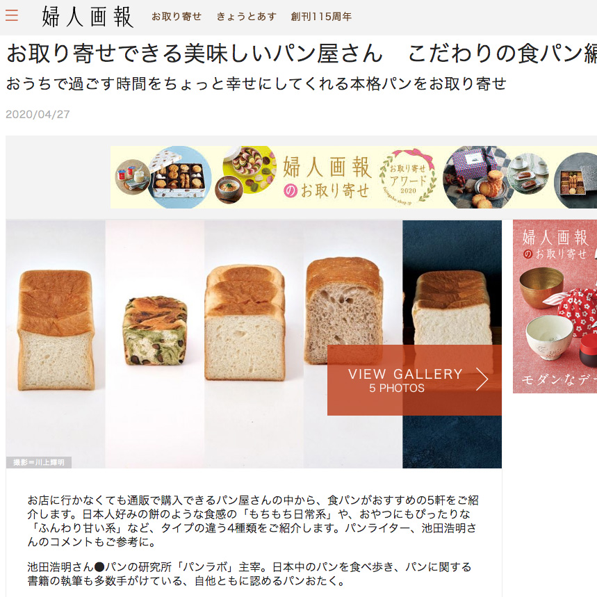 婦人画報社のウェブサイトでプレミアム食パンを紹介して頂きました!